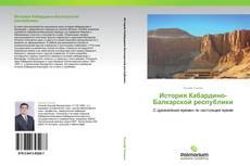 Bookcover of История Кабардино-Балкарской республики