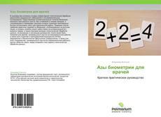Couverture de Азы биометрии для врачей