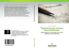 Bookcover of Теоретические основы вискозиметров