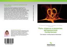 Copertina di Роль стресса в развитии   артериальной гипертензии