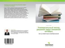 Bookcover of Универсальный метод решения задач линейной алгебры
