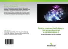 Portada del libro de Компьюторный объёмно-поэтапный анализ месторождений