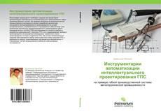 Bookcover of Инструментарии автоматизации интеллектуального проектирования ГПС