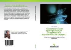 Bookcover of  Технологическая трансформация современной экономической системы