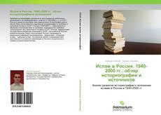 Capa do livro de Ислам в России. 1940-2000 гг.: обзор историографии и источников
