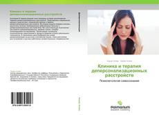 Bookcover of Клиника и терапия деперсонализационных расстройств