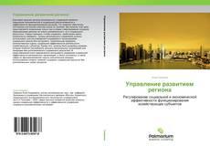 Portada del libro de Управление развитием региона