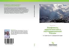 Copertina di Конфликты идентичностей в посттрадиционной России