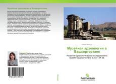 Bookcover of Музейная археология в Башкортостане