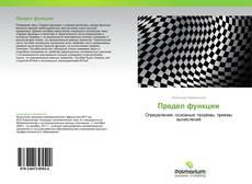 Предел функции kitap kapağı
