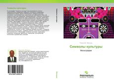 Bookcover of Символы культуры