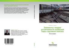 Bookcover of Элементы теории устойчивости колёсной пары грузового вагона