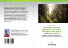 Bookcover of Алгоритмические проблемы алгебры, биоинформатики и робототехники II