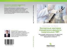 Bookcover of Экспертные критерии определения давности  смертельных ЧМТ