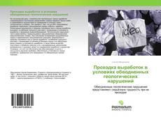Bookcover of Проходка выработок в условиях обводненных геологических нарушений