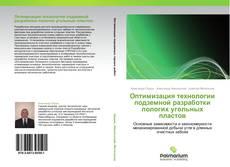 Bookcover of Оптимизация технологии подземной разработки пологих угольных пластов