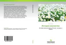 Bookcover of История казачества
