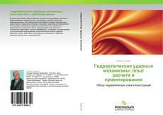 Copertina di Гидравлические ударные механизмы: опыт расчета и проектирования