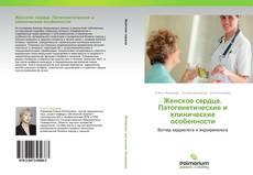 Bookcover of Женское сердце. Патогенетические и клинические особенности