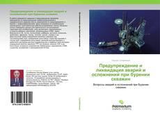 Bookcover of Предупреждение и ликвидация аварий и осложнений при бурении скважин
