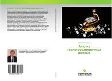 Buchcover von Анализ геологоразведочных данных