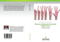 Обложка Основы фасилитативной педагогики
