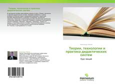 Buchcover von           Теории, технологии и практика дидактических систем