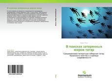 Bookcover of В поисках затерянных миров татар