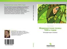Borítókép a  Модернистские поэмы 1920-х годов - hoz