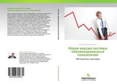 Portada del libro de Новая версия системы сбалансированных показателей
