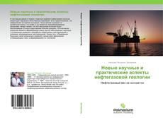 Portada del libro de Новые научные и практические аспекты нефтегазовой геологии