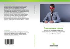 Bookcover of Гражданское право