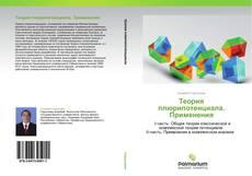 Обложка Теория плюрипотенциала. Применения