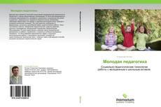 Capa do livro de           Молодая педагогика