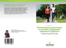 Bookcover of Олимпийское воспитание в системе сохранения здоровья студентов