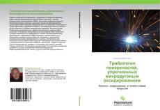 Bookcover of Трибология поверхностей, упрочненных микродуговым оксидированием