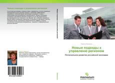Bookcover of Новые подходы к управленю регионом