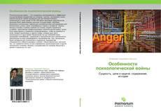 Bookcover of Особенности психологической войны