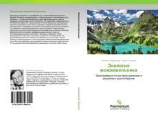 Bookcover of Экология можжевельника