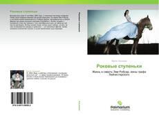 Capa do livro de Роковые ступеньки