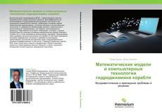 Buchcover von Математические модели и компьютерные технологии гидродинамики корабля