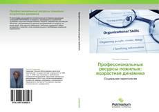 Bookcover of Профессиональные ресурсы пожилых: возрастная динамика