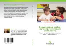 Bookcover of Формирование учебно-научной речи младших школьников