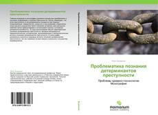 Bookcover of Проблематика познания детерминантов преступности