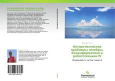Bookcover of Алгоритмические проблемы алгебры, биоинформатики и робототехники IV
