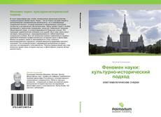 Bookcover of Феномен науки: культурно-исторический подход