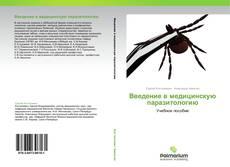 Обложка Введение в медицинскую паразитологию
