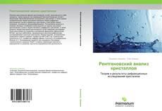 Рентгеновский анализ кристаллов kitap kapağı