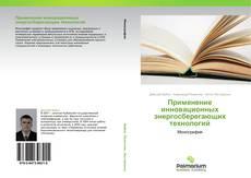 Bookcover of Применение инновационных энергосберегающих технологий