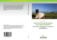 Bookcover of Казачество  регулярное или иррегулярное